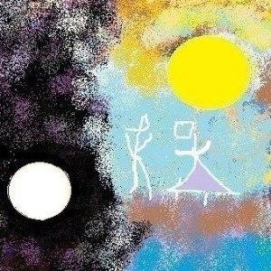 dcarmen vàscones y su dibujo dialogo sol y luna 2015